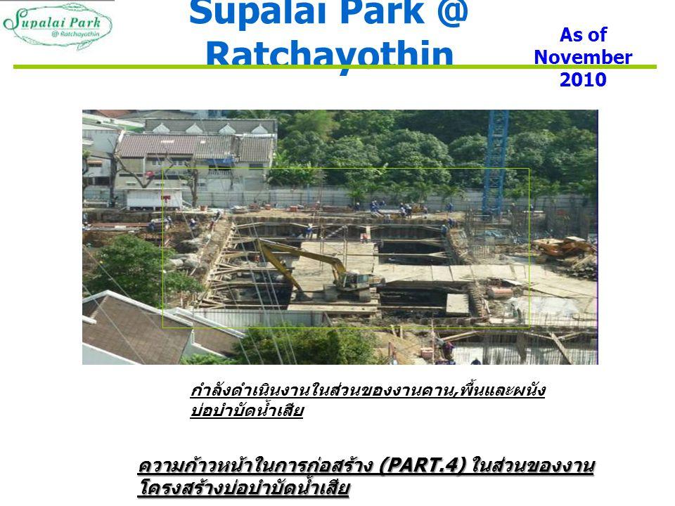 Supalai Park @ Ratchayothin As of November 2010 ความก้าวหน้าในการก่อสร้าง (PART.4) ในส่วนของงาน โครงสร้างบ่อบำบัดน้ำเสีย กำลังดำเนินงานในส่วนของงานคาน
