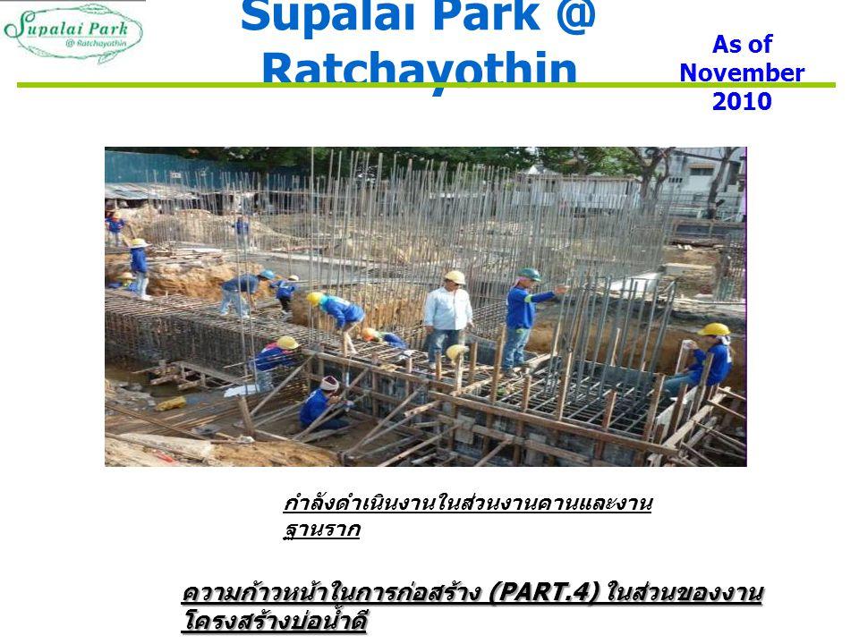 Supalai Park @ Ratchayothin As of November 2010 ความก้าวหน้าในการก่อสร้าง (PART.4) ในส่วนของงาน โครงสร้างบ่อน้ำดี กำลังดำเนินงานในส่วนงานคานและงาน ฐาน