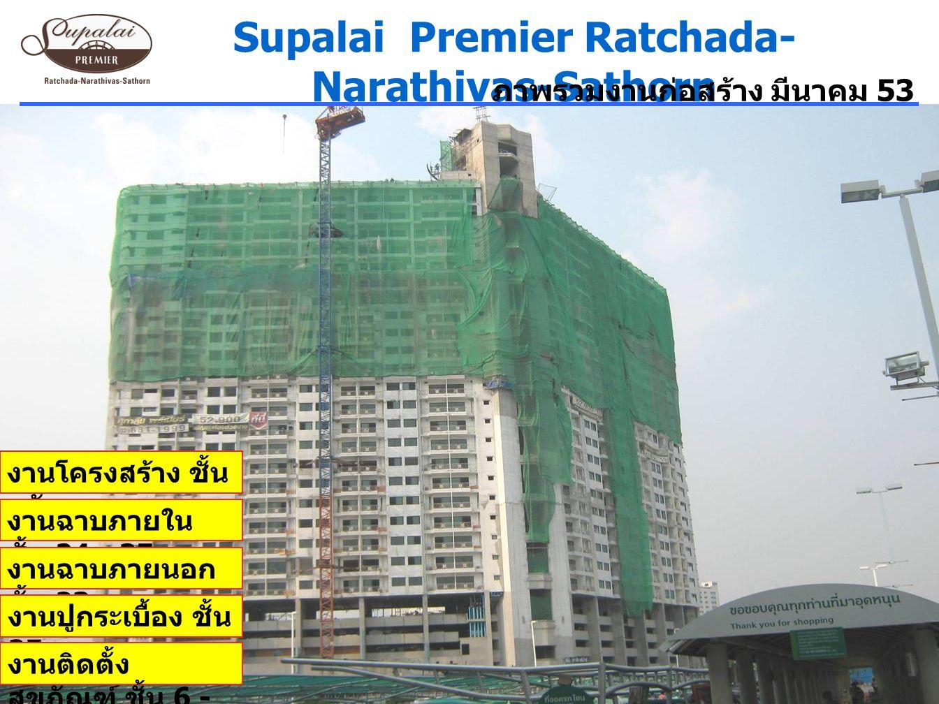 ภาพรวมงานก่อสร้าง มีนาคม 53 งานโครงสร้าง ชั้น หลังคา งานฉาบภายใน ชั้น 24 - 25 งานฉาบภายนอก ชั้น 23 งานปูกระเบื้อง ชั้น 25 งานติดตั้ง สุขภัณฑ์ ชั้น 6 -