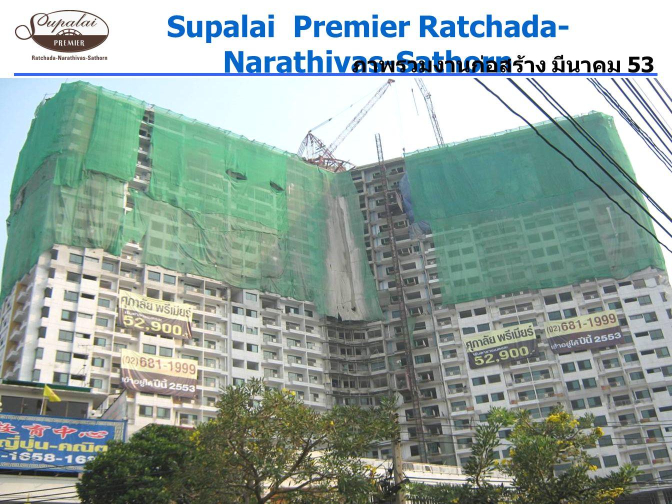 Supalai Premier Ratchada- Narathivas-Sathorn ภาพรวมงานก่อสร้าง มีนาคม 53