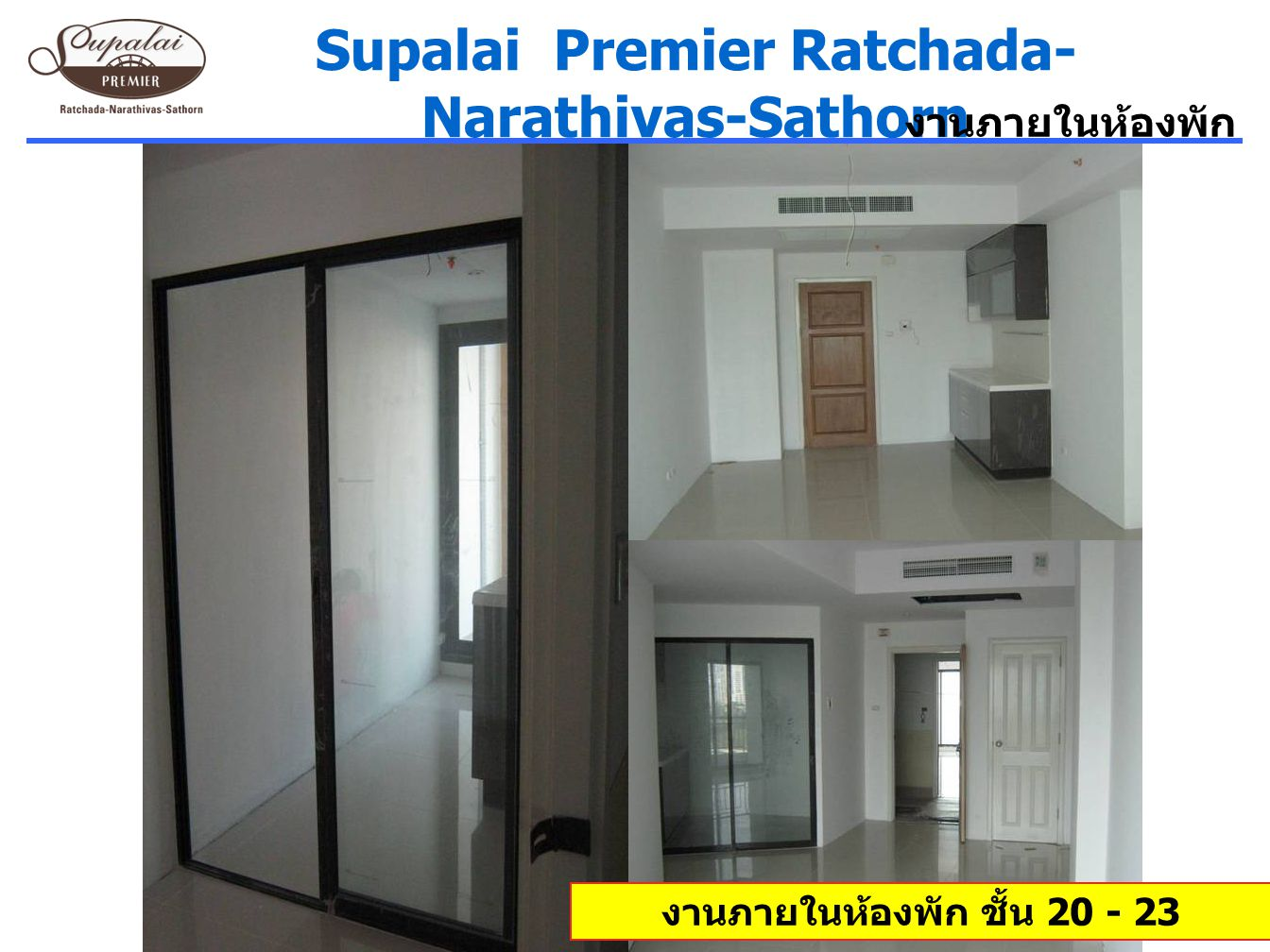Supalai Premier Ratchada- Narathivas-Sathorn งานภายในห้องพัก งานภายในห้องพัก ชั้น 20 - 23