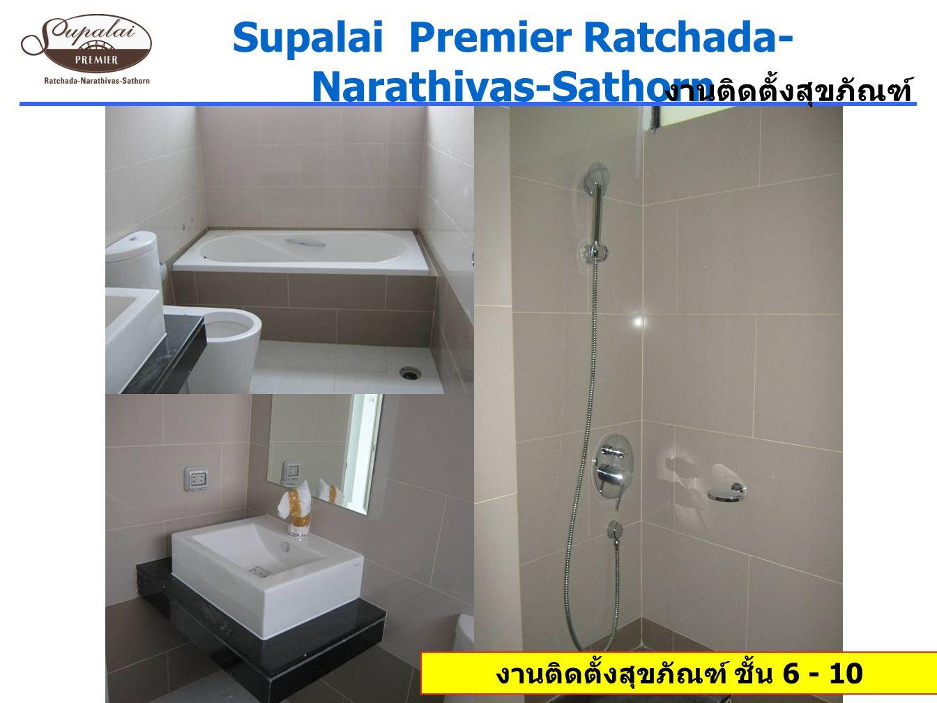 Supalai Premier Ratchada- Narathivas-Sathorn งานติดตั้งสุขภัณฑ์ งานติดตั้งสุขภัณฑ์ ชั้น 6 - 10