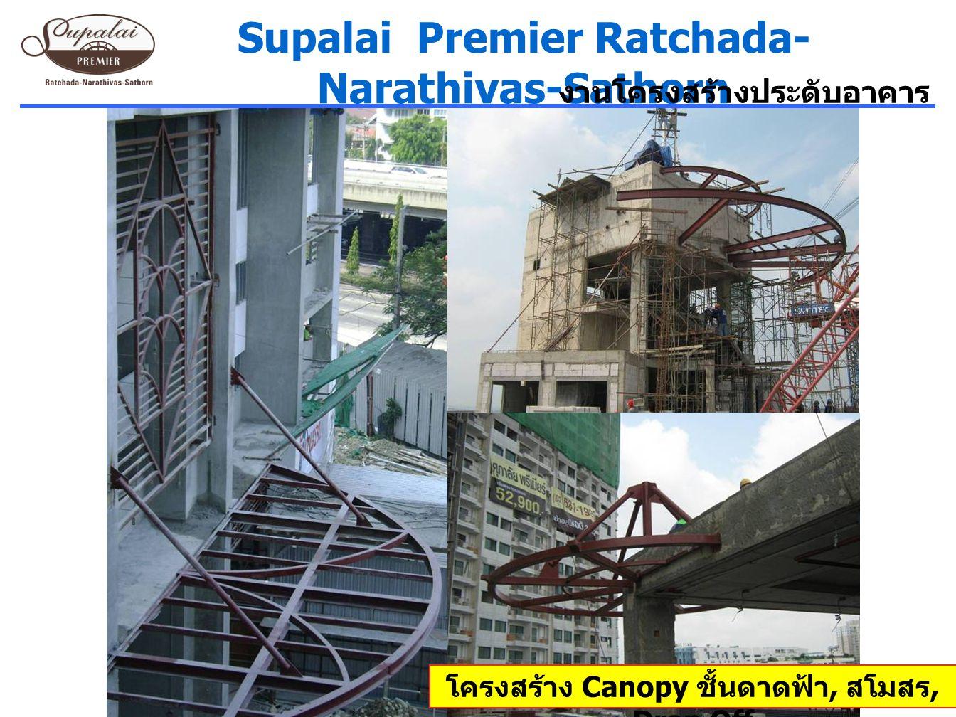 Supalai Premier Ratchada- Narathivas-Sathorn งานโครงสร้างประดับอาคาร โครงสร้าง Canopy ชั้นดาดฟ้า, สโมสร, Drop Off