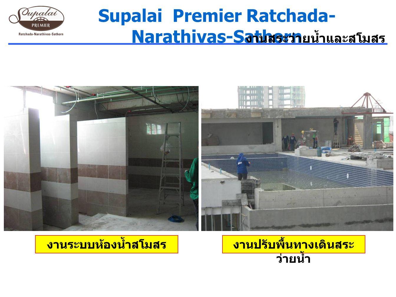 Supalai Premier Ratchada- Narathivas-Sathorn งานสระว่ายน้ำและสโมสร งานปรับพื้นทางเดินสระ ว่ายน้ำ งานระบบห้องน้ำสโมสร