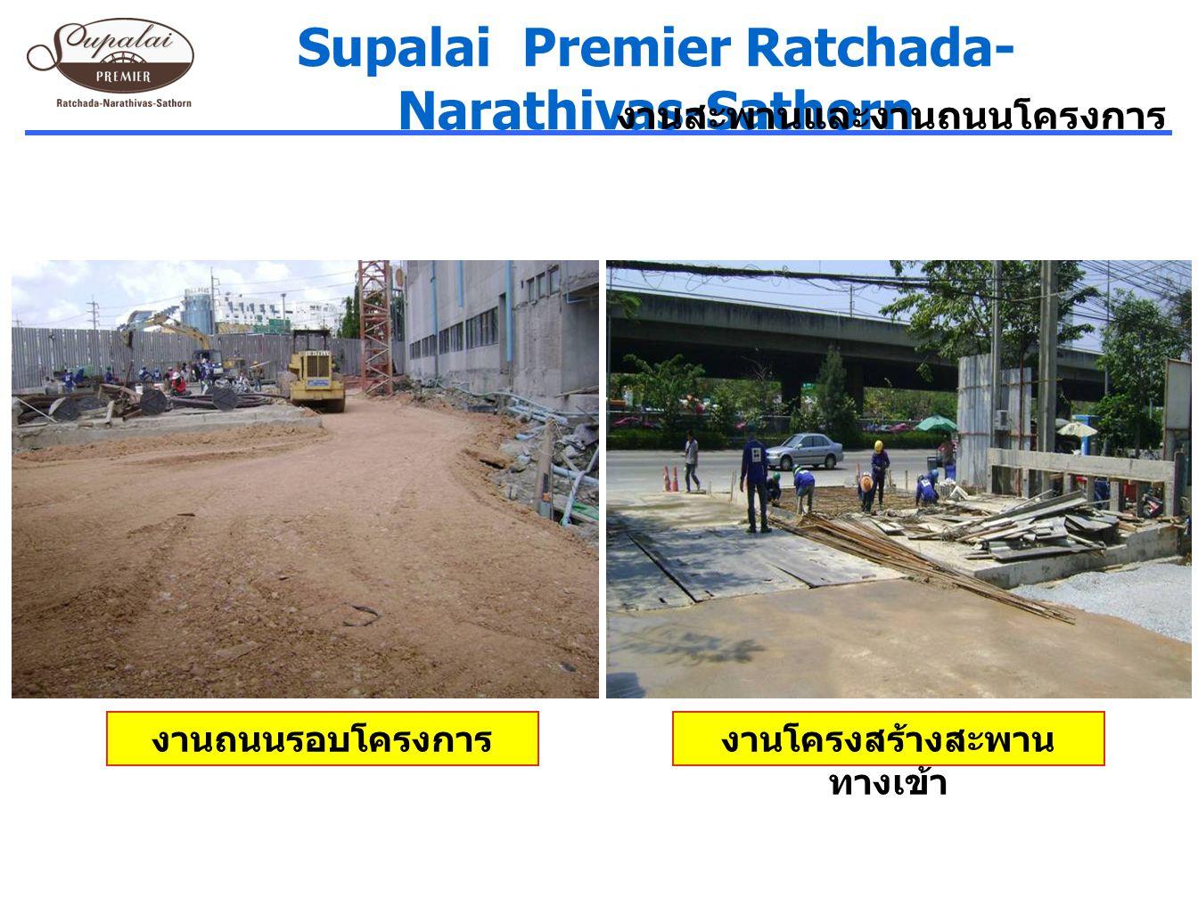 Supalai Premier Ratchada- Narathivas-Sathorn งานสะพานและงานถนนโครงการ งานโครงสร้างสะพาน ทางเข้า งานถนนรอบโครงการ
