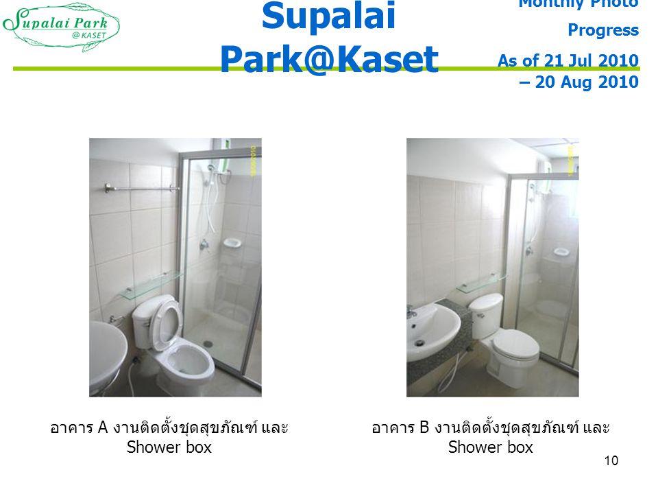 10 อาคาร A งานติดตั้งชุดสุขภัณฑ์ และ Shower box อาคาร B งานติดตั้งชุดสุขภัณฑ์ และ Shower box Supalai Park@Kaset Monthly Photo Progress As of 21 Jul 20