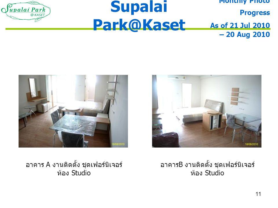 11 อาคาร A งานติดตั้ง ชุดเฟอร์นิเจอร์ ห้อง Studio อาคาร B งานติดตั้ง ชุดเฟอร์นิเจอร์ ห้อง Studio Supalai Park@Kaset Monthly Photo Progress As of 21 Ju