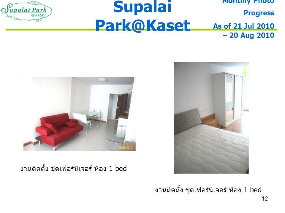 12 งานติดตั้ง ชุดเฟอร์นิเจอร์ ห้อง 1 bed Supalai Park@Kaset Monthly Photo Progress As of 21 Jul 2010 – 20 Aug 2010