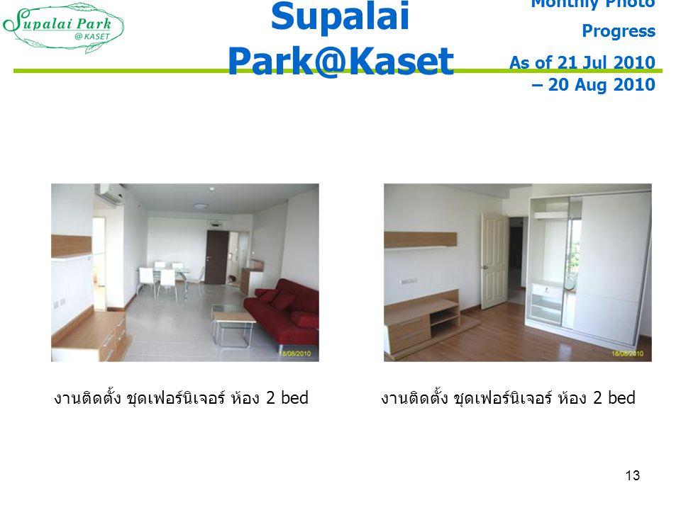 13 งานติดตั้ง ชุดเฟอร์นิเจอร์ ห้อง 2 bed Supalai Park@Kaset Monthly Photo Progress As of 21 Jul 2010 – 20 Aug 2010