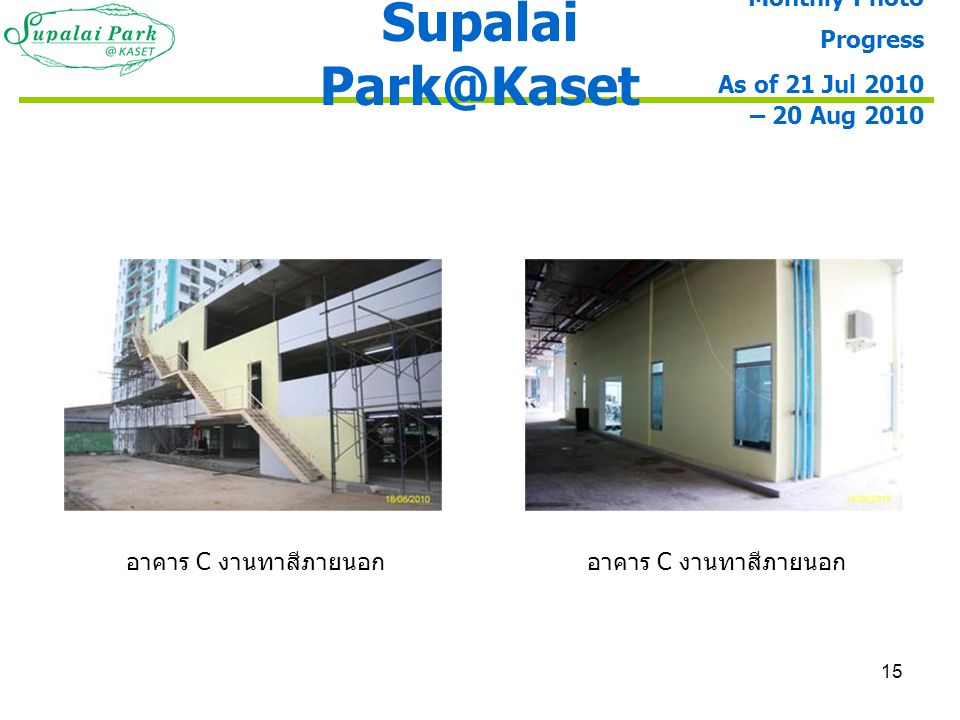 15 อาคาร C งานทาสีภายนอก Supalai Park@Kaset Monthly Photo Progress As of 21 Jul 2010 – 20 Aug 2010