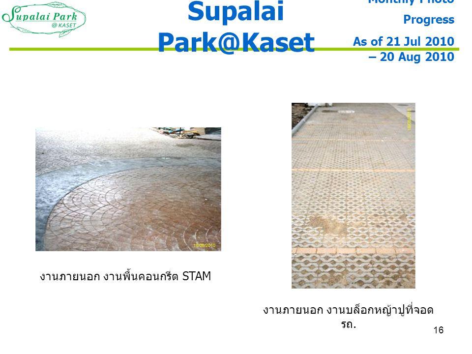 16 งานภายนอก งานบล็อกหญ้าปูที่จอด รถ. งานภายนอก งานพื้นคอนกรีต STAM Supalai Park@Kaset Monthly Photo Progress As of 21 Jul 2010 – 20 Aug 2010