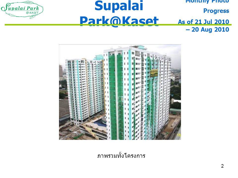 2 Supalai Park@Kaset ภาพรวมทั้งโครงการ Monthly Photo Progress As of 21 Jul 2010 – 20 Aug 2010