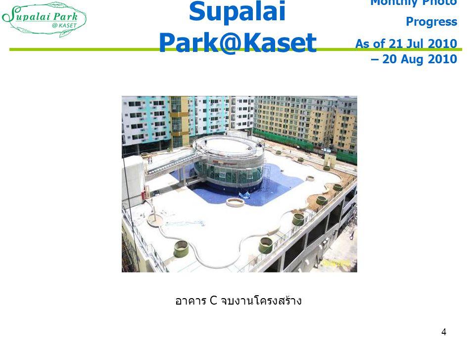 4 อาคาร C จบงานโครงสร้าง Supalai Park@Kaset Monthly Photo Progress As of 21 Jul 2010 – 20 Aug 2010