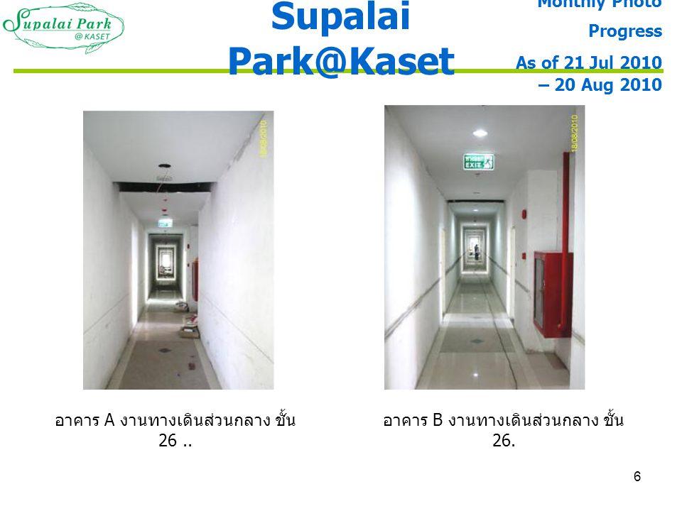 6 อาคาร A งานทางเดินส่วนกลาง ชั้น 26.. อาคาร B งานทางเดินส่วนกลาง ชั้น 26. Supalai Park@Kaset Monthly Photo Progress As of 21 Jul 2010 – 20 Aug 2010