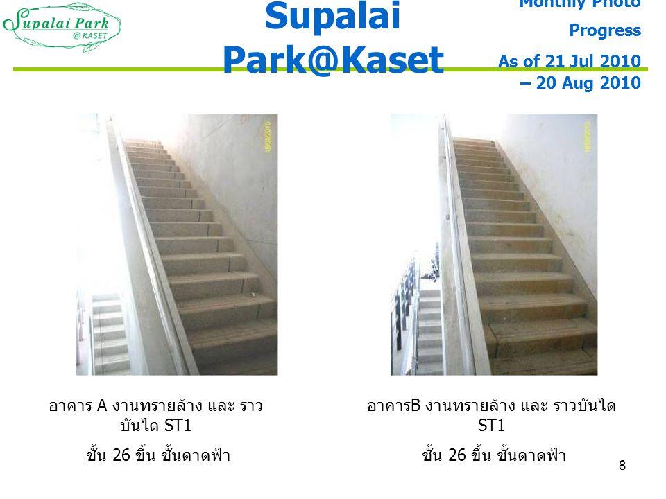 8 อาคาร A งานทรายล้าง และ ราว บันได ST1 ชั้น 26 ขึ้น ชั้นดาดฟ้า อาคาร B งานทรายล้าง และ ราวบันได ST1 ชั้น 26 ขึ้น ชั้นดาดฟ้า Supalai Park@Kaset Monthl