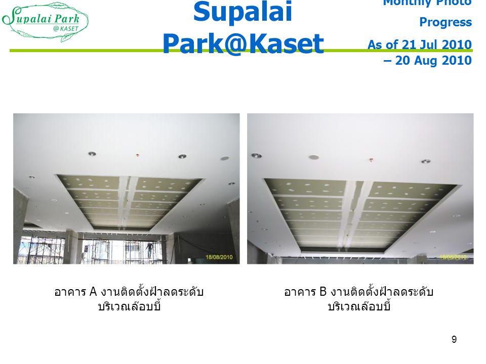 9 อาคาร A งานติดตั้งฝ้าลดระดับ บริเวณล๊อบบี้ อาคาร B งานติดตั้งฝ้าลดระดับ บริเวณล๊อบบี้ Supalai Park@Kaset Monthly Photo Progress As of 21 Jul 2010 –