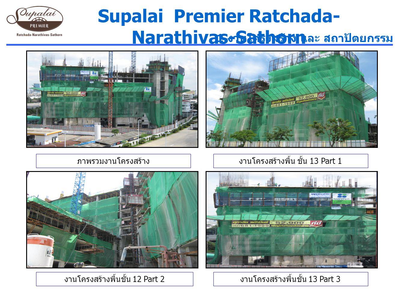 Supalai Premier Ratchada- Narathivas-Sathorn งานโครงสร้างพื้น ชั้น 6 Part 4 สระว่ายน้ำงานก่ออิฐมวลเบา ชั้น 9 1.