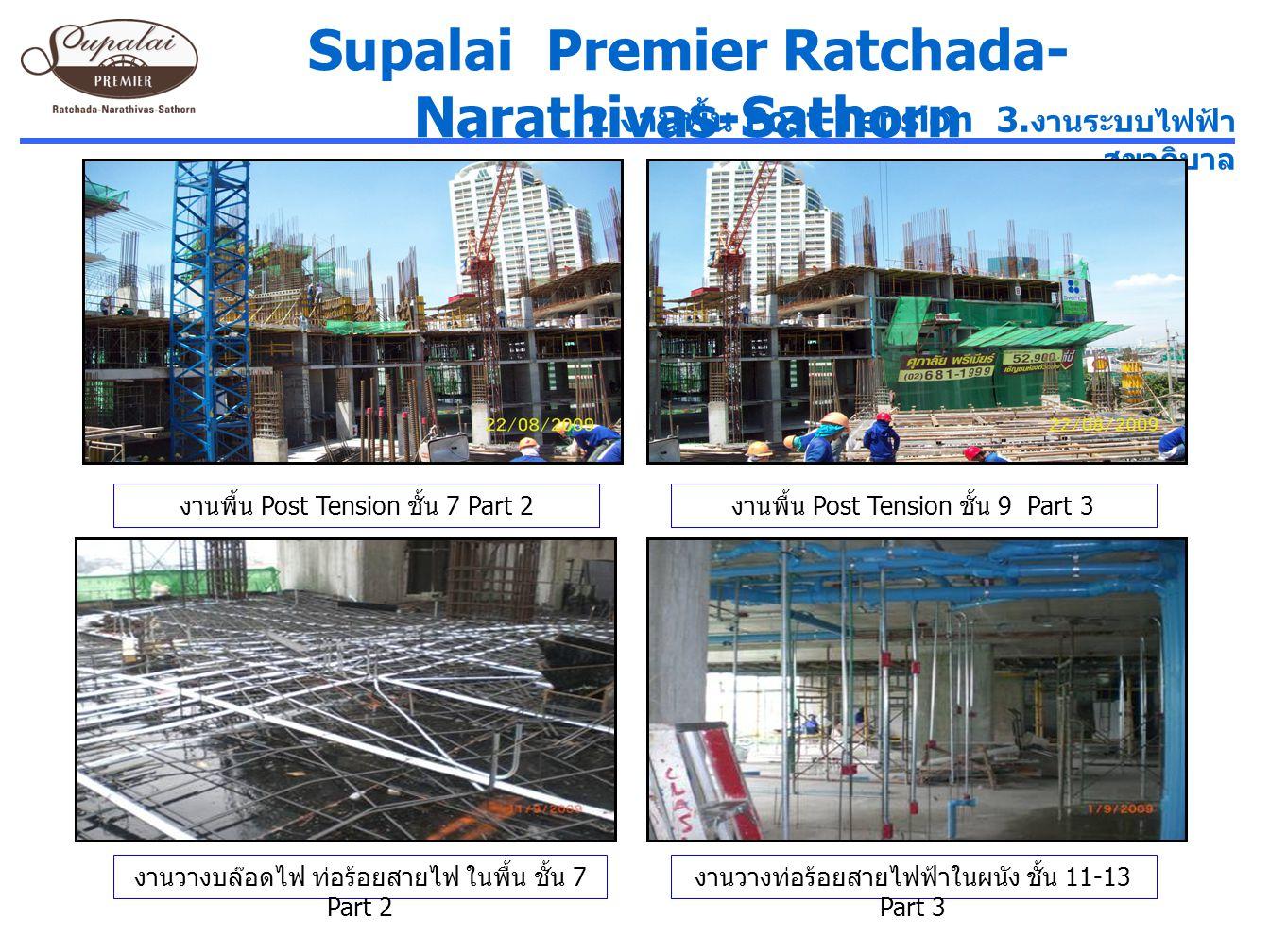 Supalai Premier Ratchada- Narathivas-Sathorn งานพื้น Post Tension ชั้น 7 Part 2 2. งานพื้น Post-Tension 3. งานระบบไฟฟ้า สุขาภิบาล งานวางบล๊อดไฟ ท่อร้อ