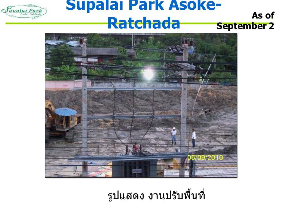 As of September 2 รูปแสดง งานปรับพื้นที่