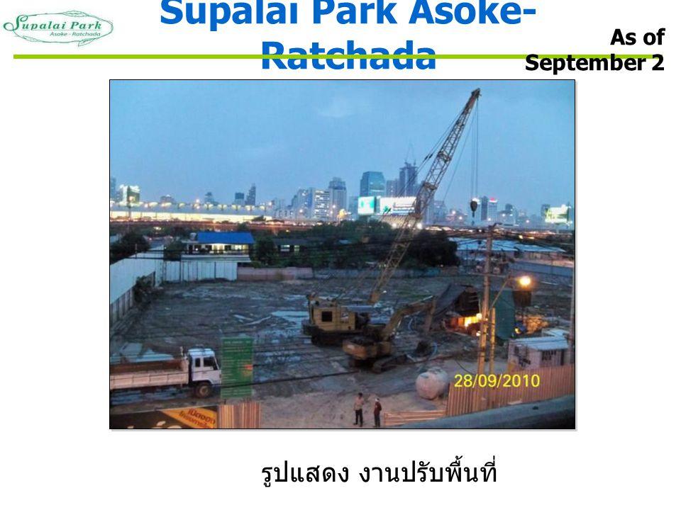 Supalai Park Asoke- Ratchada รูปแสดง งานปรับพื้นที่ As of September 2