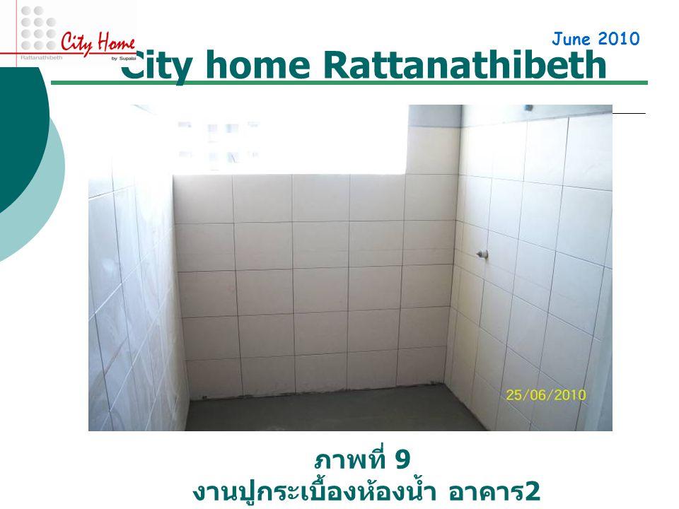 City home Rattanathibeth June 2010 ภาพที่ 9 งานปูกระเบื้องห้องน้ำ อาคาร 2