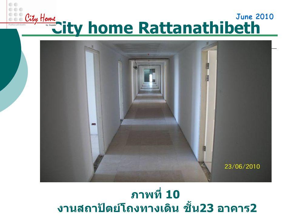 City home Rattanathibeth June 2010 ภาพที่ 10 งานสถาปัตย์โถงทางเดิน ชั้น 23 อาคาร 2