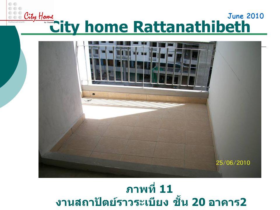 City home Rattanathibeth June 2010 ภาพที่ 11 งานสถาปัตย์ราวระเบียง ชั้น 20 อาคาร 2