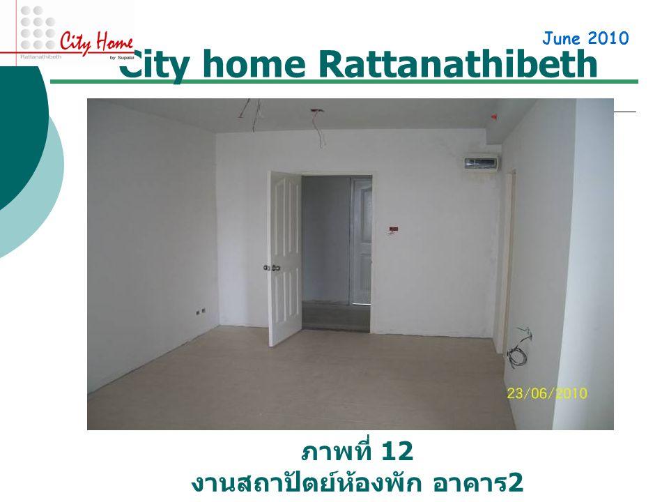 City home Rattanathibeth June 2010 ภาพที่ 12 งานสถาปัตย์ห้องพัก อาคาร 2