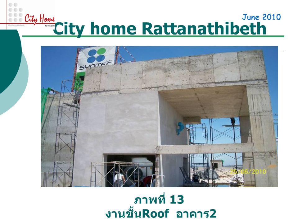 City home Rattanathibeth June 2010 ภาพที่ 13 งานชั้น Roof อาคาร 2