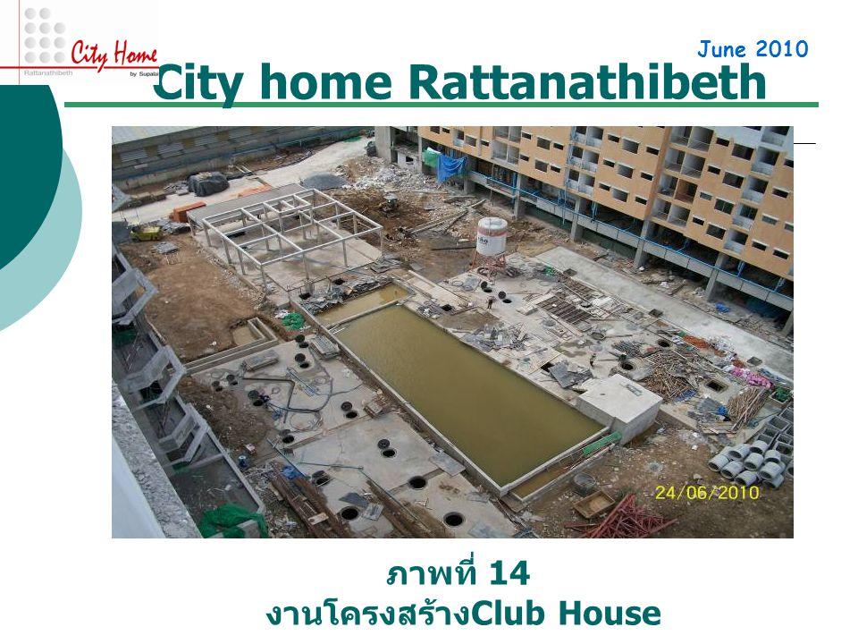 City home Rattanathibeth June 2010 ภาพที่ 14 งานโครงสร้าง Club House