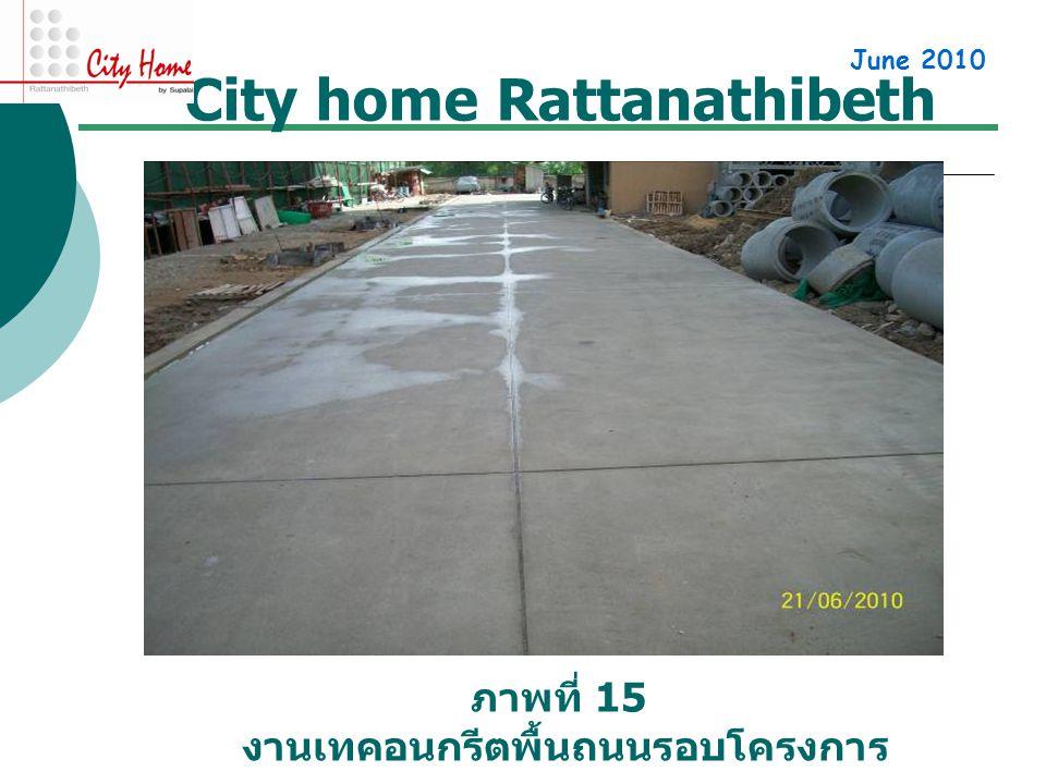 City home Rattanathibeth June 2010 ภาพที่ 15 งานเทคอนกรีตพื้นถนนรอบโครงการ