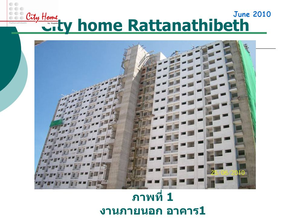 City home Rattanathibeth June 2010 ภาพที่ 1 งานภายนอก อาคาร 1