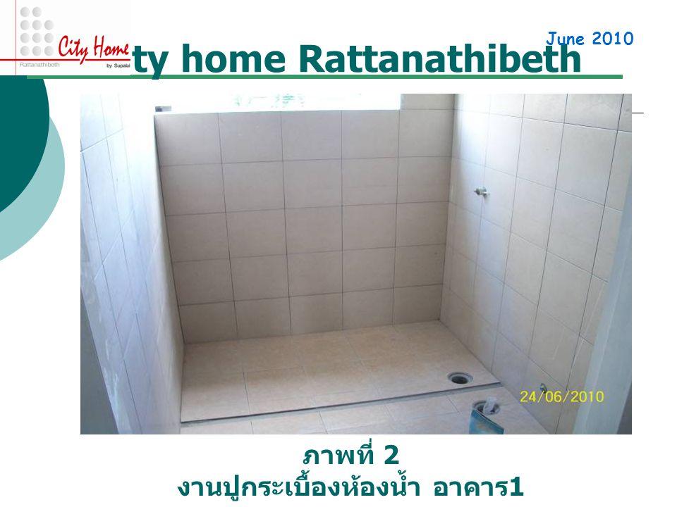 City home Rattanathibeth ภาพที่ 2 งานปูกระเบื้องห้องน้ำ อาคาร 1 June 2010