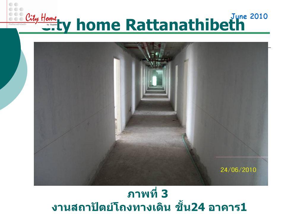 City home Rattanathibeth June 2010 ภาพที่ 3 งานสถาปัตย์โถงทางเดิน ชั้น 24 อาคาร 1