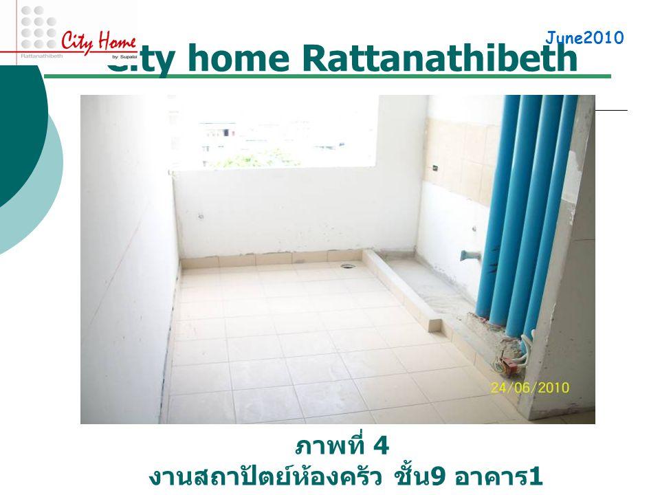 City home Rattanathibeth June2010 ภาพที่ 4 งานสถาปัตย์ห้องครัว ชั้น 9 อาคาร 1