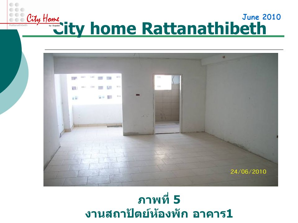 City home Rattanathibeth June 2010 ภาพที่ 5 งานสถาปัตย์ห้องพัก อาคาร 1