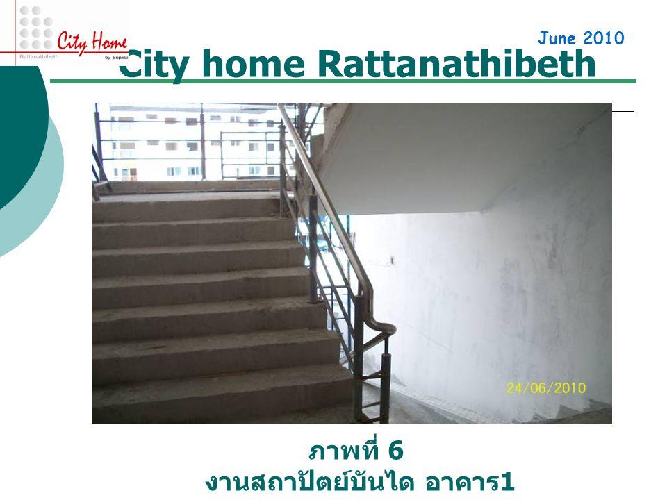City home Rattanathibeth June 2010 ภาพที่ 6 งานสถาปัตย์บันได อาคาร 1