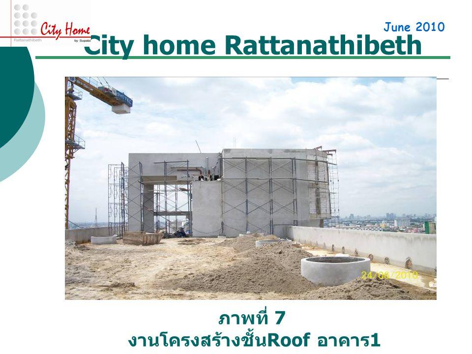 City home Rattanathibeth June 2010 ภาพที่ 7 งานโครงสร้างชั้น Roof อาคาร 1