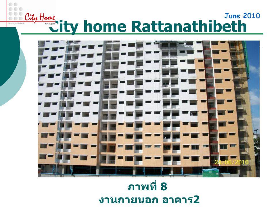 City home Rattanathibeth June 2010 ภาพที่ 8 งานภายนอก อาคาร 2
