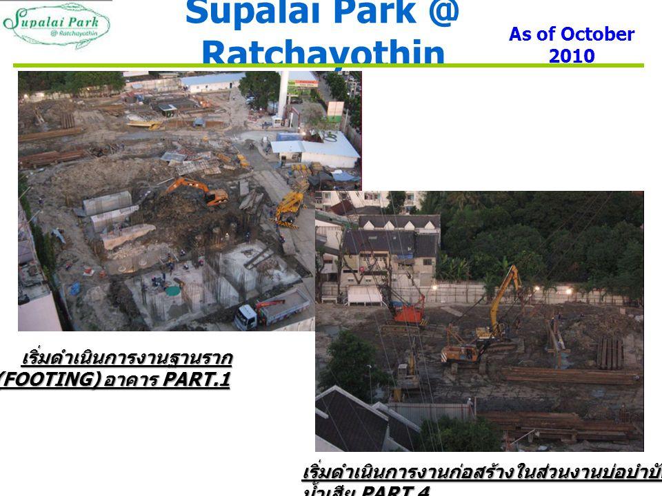 Supalai Park @ Ratchayothin As of October 2010 เริ่มดำเนินการงานฐานราก (FOOTING) อาคาร PART.1 เริ่มดำเนินการงานฐานราก (FOOTING) อาคาร PART.1 เริ่มดำเน