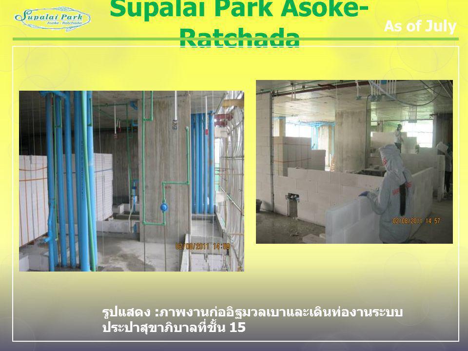 Supalai Park Asoke- Ratchada As of July รูปแสดง : ภาพงานก่ออิฐมวลเบาและเดินท่องานระบบ ประปาสุขาภิบาลที่ชั้น 15