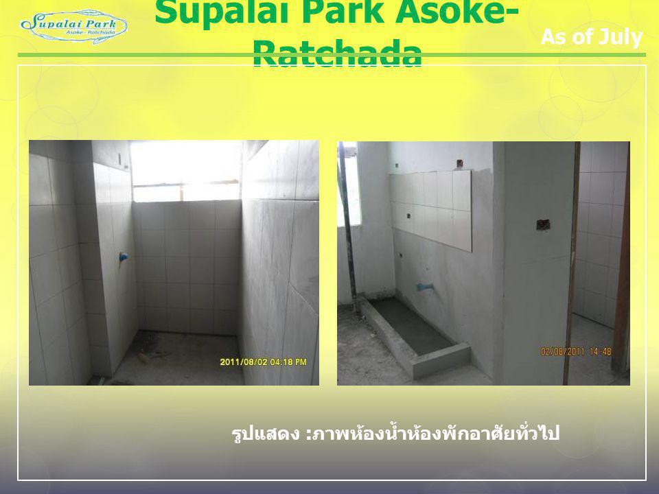 Supalai Park Asoke- Ratchada As of July รูปแสดง : ภาพห้องน้ำห้องพักอาศัยทั่วไป