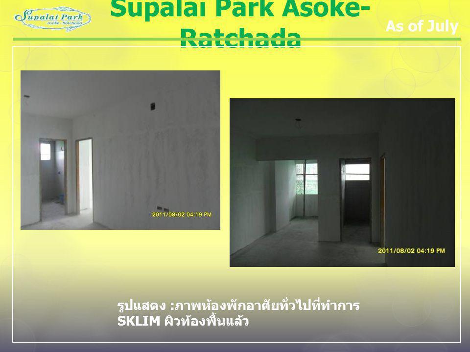 Supalai Park Asoke- Ratchada As of July รูปแสดง : ภาพห้องพักอาศัยทั่วไปที่ทำการ SKLIM ผิวท้องพื้นแล้ว