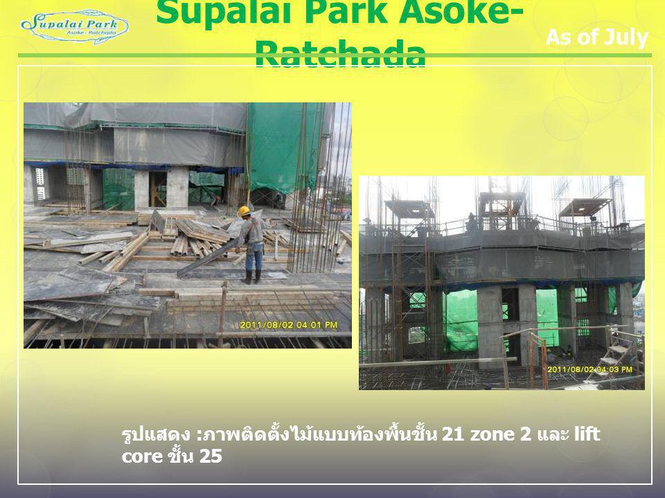 Supalai Park Asoke- Ratchada As of July รูปแสดง : ภาพติดตั้งไม้แบบท้องพื้นชั้น 21 zone 2 และ lift core ชั้น 25