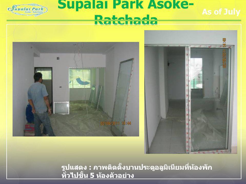 Supalai Park Asoke- Ratchada As of July รูปแสดง : ภาพติดตั้งบานประตูอลูมิเนียมที่ห้องพัก ทั่วไปชั้น 5 ห้องตัวอย่าง