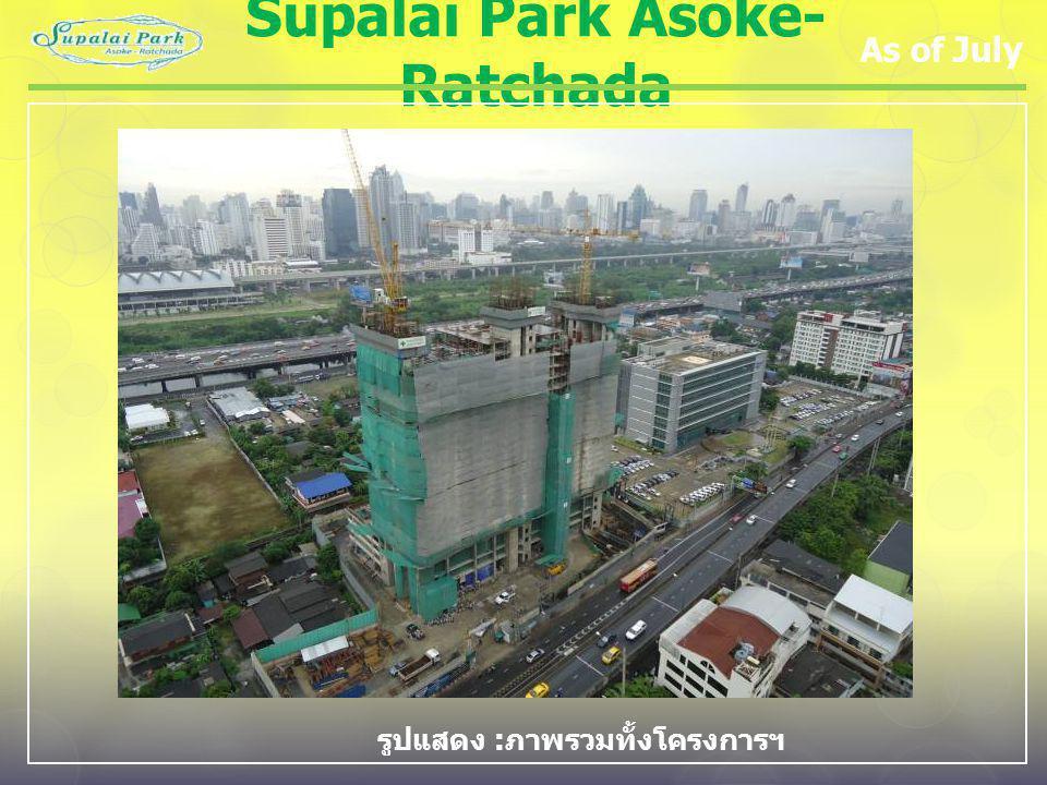 Supalai Park Asoke- Ratchada As of July รูปแสดง : ภาพรวมทั้งโครงการฯ