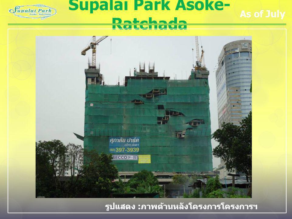 Supalai Park Asoke- Ratchada As of July รูปแสดง : ภาพด้านหลังโครงการโครงการฯ