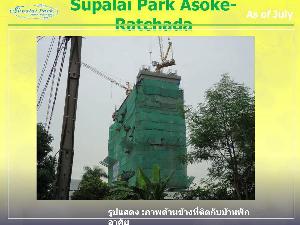 Supalai Park Asoke- Ratchada As of July รูปแสดง : ภาพด้านข้างที่ติดกับบ้านพัก อาศัย