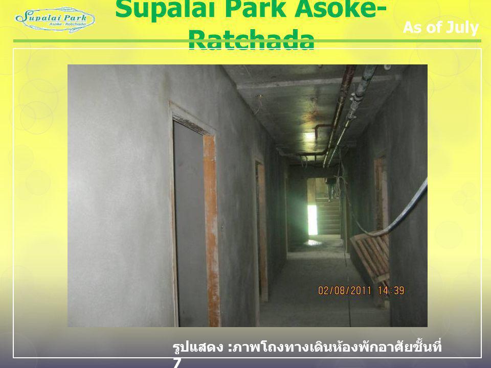 Supalai Park Asoke- Ratchada As of July รูปแสดง : ภาพโถงทางเดินห้องพักอาศัยชั้นที่ 7