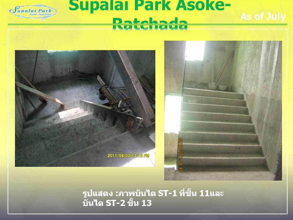 Supalai Park Asoke- Ratchada As of July รูปแสดง : ภาพบันได ST-1 ที่ชั้น 11 และ บันได ST-2 ชั้น 13
